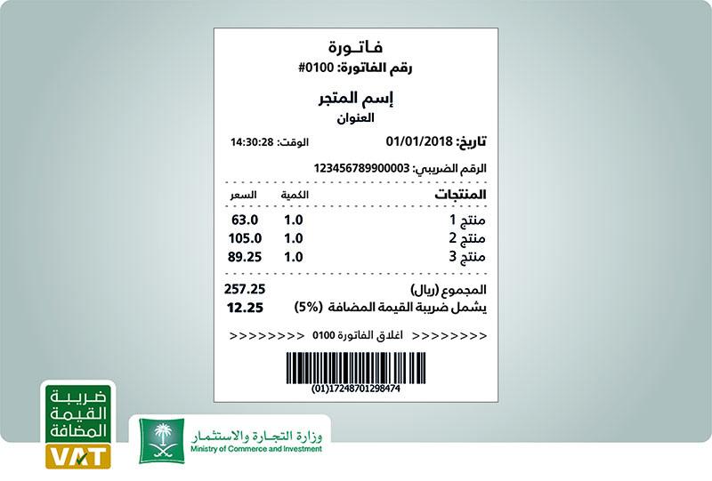 نموذج الفاتورة الضريبية المعتمدة في السعودية ببرنامج دفترة دفترة