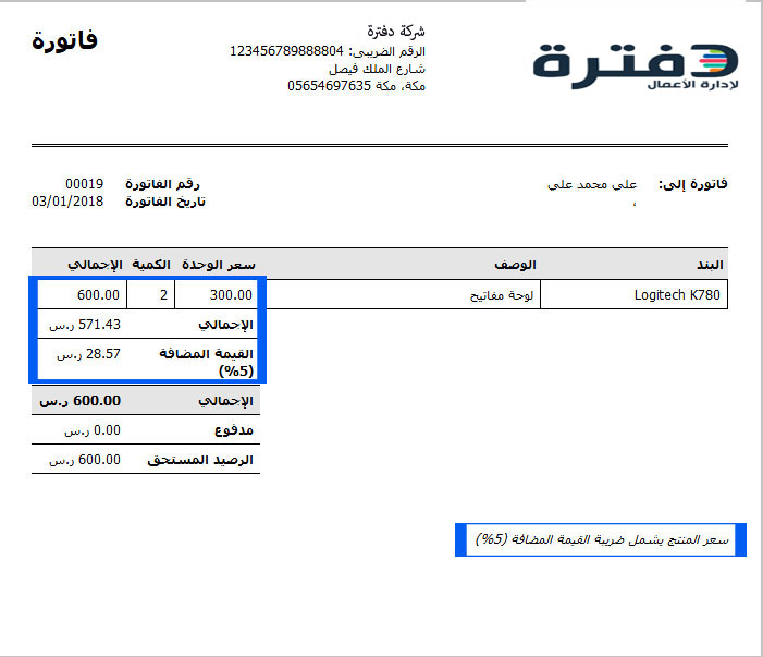 VAT with Product Price copy