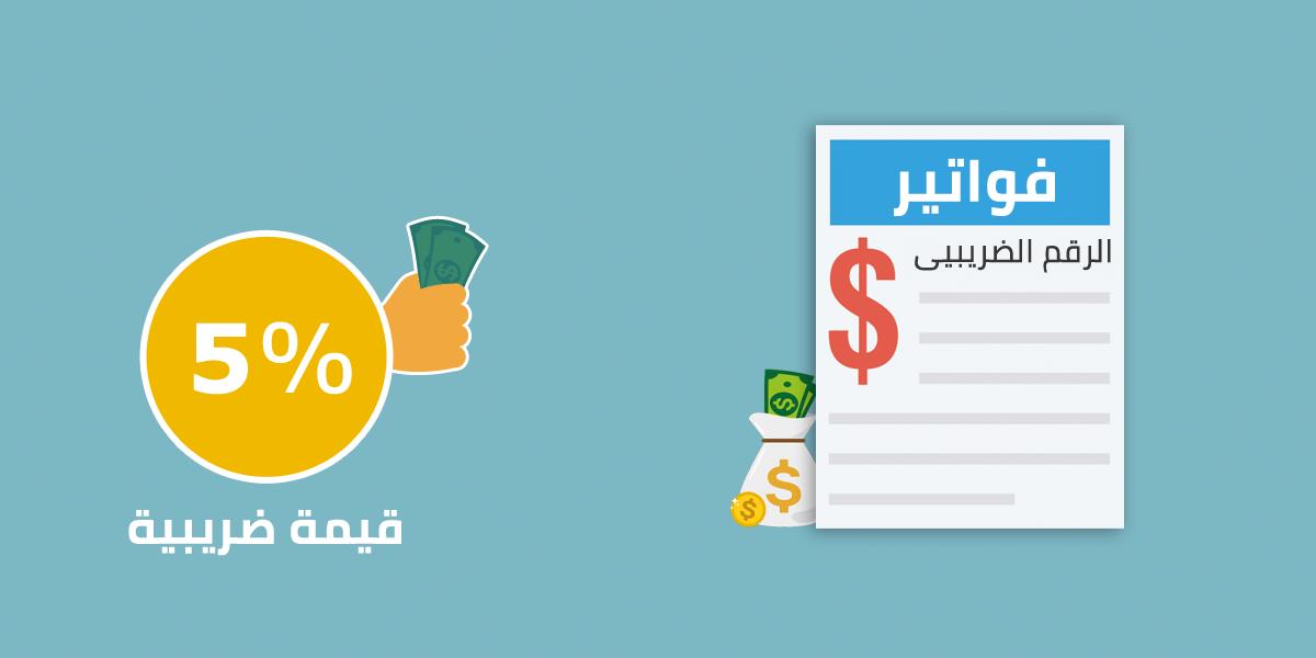 ما هو الرقم الضريبي في السعودية وكيفية الحصول عليه دفترة